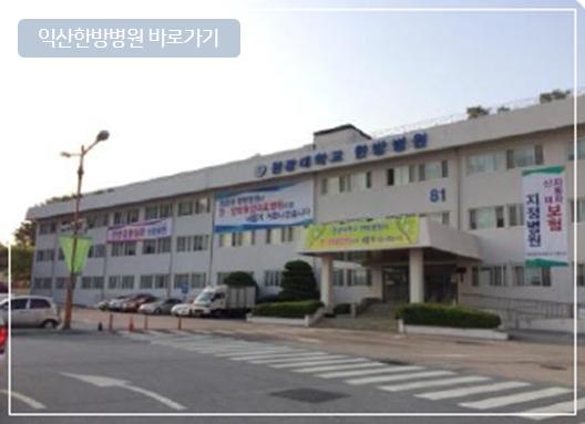 최종익산병원